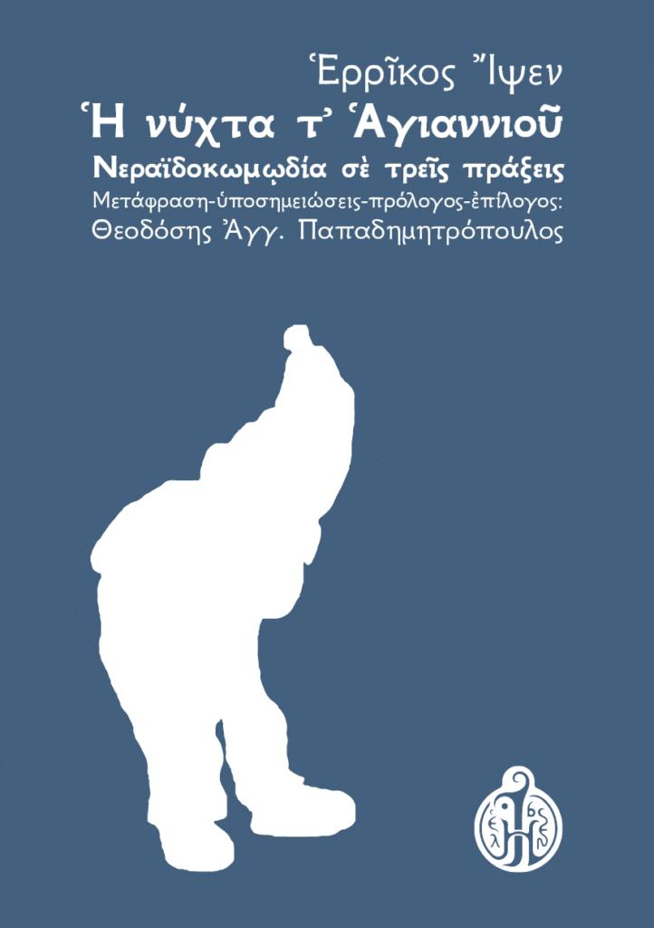 ερρίκος-ίψεν-η-νύχτα-τ-αγιαννιού-ibsen.gr