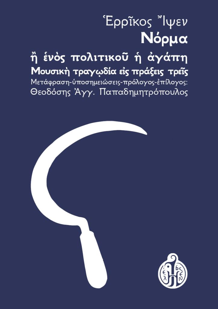 ερρίκος-ίψεν-νόρμα-ibsen.gr