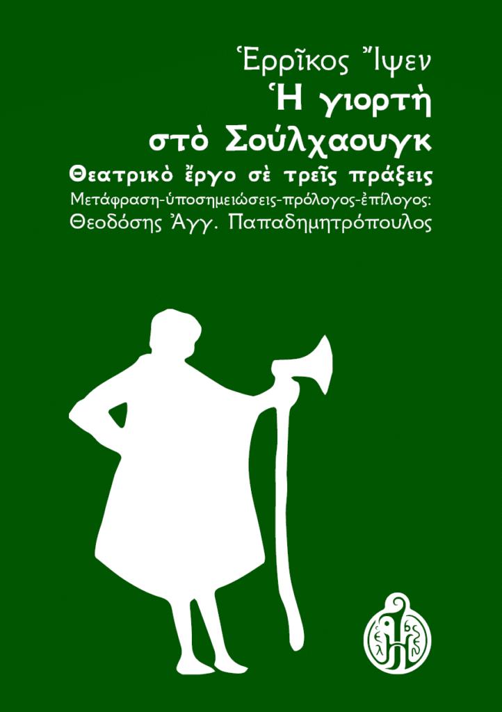 ερρίκος-ίψεν-η-γιορτή-στο-σούλχαουγκ-ibsen.gr