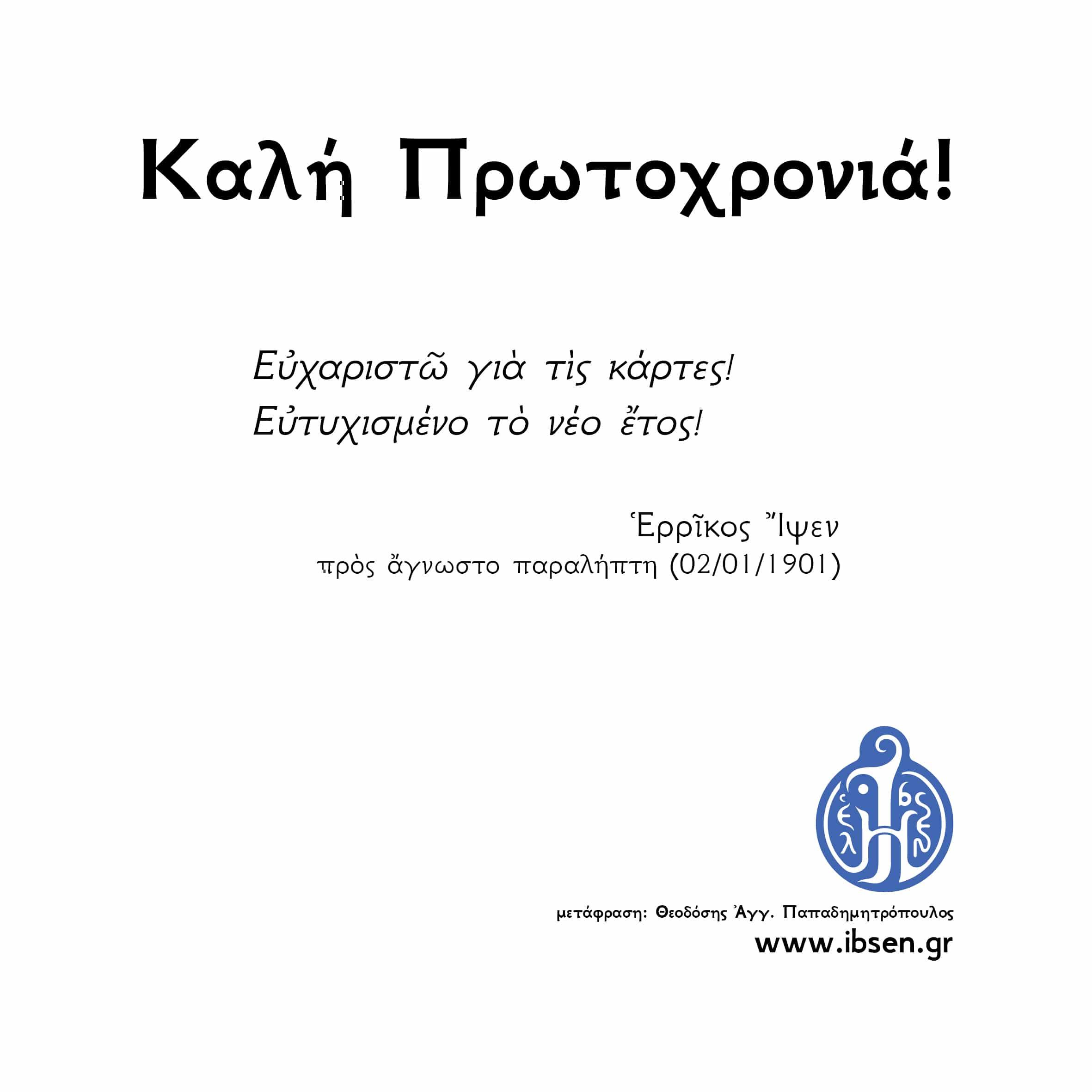 20191230-ερρίκος ίψεν-ibsen-gr-euxes