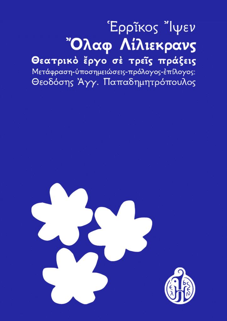 ερρίκος-ίψεν-ο-όλαφ-λίλιεκρανς-ibsen.gr